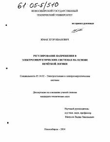 Регулирование напряжения в электроэнергетических системах на  Диссертация по энергетике на тему Регулирование напряжения в электроэнергетических системах на основе нечёткой логики