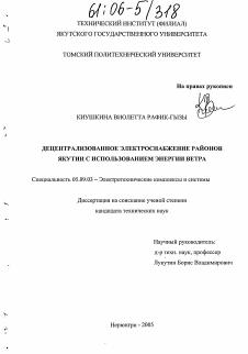 Децентрализованное электроснабжение районов Якутии с  Диссертация по электротехнике на тему Децентрализованное электроснабжение районов Якутии с использованием энергии ветра