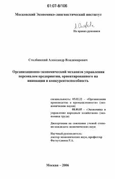 Организационно экономический механизм управления персоналом  Автореферат диссертации по теме Организационно экономический механизм управления персоналом предприятия ориентированного на инновации и