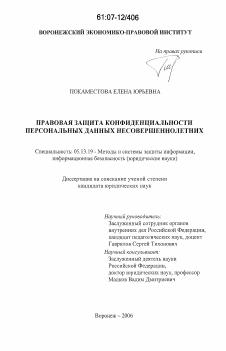 Правовая защита конфиденциальности персональных данных  Диссертация по информатике вычислительной технике и управлению на тему Правовая защита конфиденциальности персональных данных