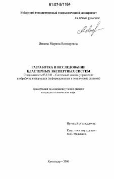 Диссертация разработка и исследование 1870