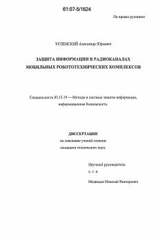 Защита информации в радиоканалах мобильных робототехнических  Диссертация по информатике вычислительной технике и управлению на тему Защита информации в радиоканалах мобильных