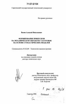 Формирование припусков на механическую обработку заготовок на  Диссертация по машиностроению и машиноведению на тему Формирование припусков на механическую обработку заготовок на основе