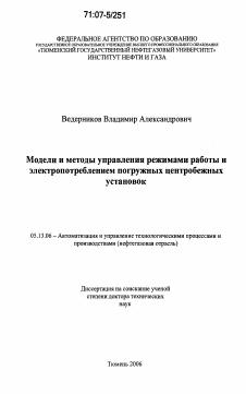 Модели и методы управления режимами работы и электропотреблением  Диссертация по информатике вычислительной технике и управлению на тему Модели и методы управления режимами