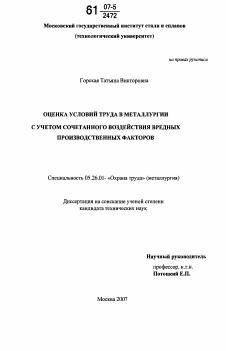 Оценка условий труда в металлургии с учетом сочетанного  Диссертация по безопасности жизнедеятельности человека на тему Оценка условий труда в металлургии с учетом сочетанного