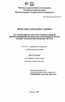Исследование и разработка корпоративной информационной системы для  Автореферат диссертации по теме Исследование и разработка корпоративной информационной системы для управления вузом на основе технологии открытых систем