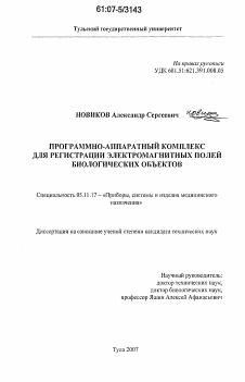 Программно аппаратный комплекс для регистрации электромагнитных  Автореферат диссертации по теме Программно аппаратный комплекс для регистрации электромагнитных полей биологических объектов
