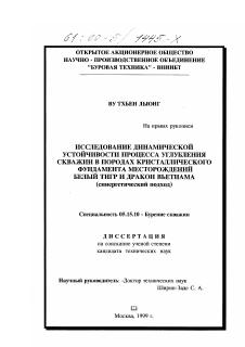 Исследование динамической устойчивости процесса углубления скважин  Заключение диссертация на тему Исследование динамической устойчивости процесса углубления скважин в породах кристаллического фундамента месторождений Белый