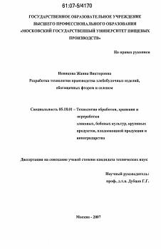 Справочник по диетологии а а покровский м а самсонова