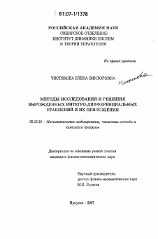 Методы исследования и решения вырожденных интегро дифференциальных  Диссертация по информатике вычислительной технике и управлению на тему Методы исследования и решения вырожденных