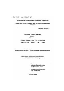 Модификация нефтяных битумов эластомерами диссертация по  Диссертация по строительству на тему Модификация нефтяных битумов эластомерами