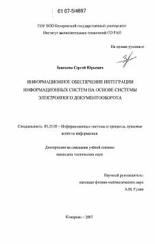 Авторефераты диссертаций по интеграции систем безопасности pdf 7665