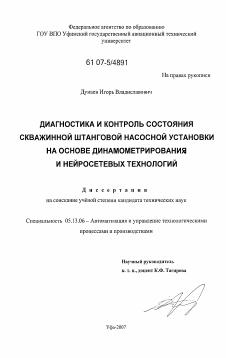 Диагностика и контроль состояния скважинной штанговой насосной  Диссертация по информатике вычислительной технике и управлению на тему Диагностика и контроль состояния скважинной