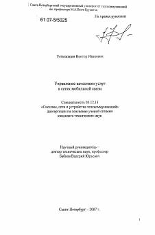 Управление качеством услуг в сетях мобильной связи диссертация по  Диссертация по радиотехнике и связи на тему Управление качеством услуг в сетях мобильной связи