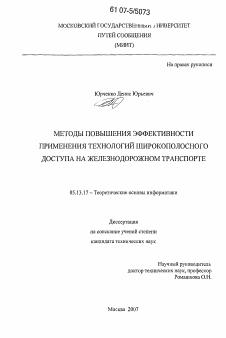Методы повышения эффективности применения технологий  Диссертация по информатике вычислительной технике и управлению на тему Методы повышения эффективности применения технологий