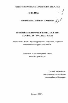 Школьные здания городов Центральной Азии диссертация по  Диссертация по архитектуре на тему Школьные здания городов Центральной Азии