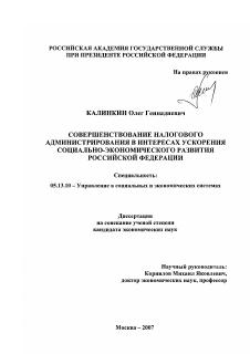 Совершенствование налогового администрирования в интересах  Диссертация по информатике вычислительной технике и управлению на тему Совершенствование налогового администрирования в интересах
