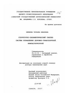 Структурно параметрический синтез систем управления дорожно  Диссертация по информатике вычислительной технике и управлению на тему Структурно параметрический синтез систем