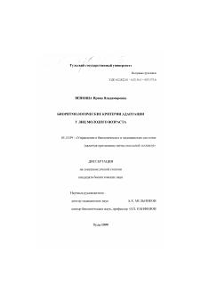 Биоритмологические критерии адаптации у лиц молодого возраста  Диссертация по информатике вычислительной технике и управлению на тему Биоритмологические критерии адаптации у лиц