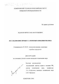 Исследование процесса пенообразования молока диссертация по  Автореферат диссертации по теме Исследование процесса пенообразования молока