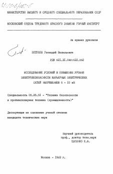 Шахтная электробезопасность электробезопасность 2 группа в украине в 2019 году