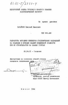 Ханты-мансийск дирекция по эксплуатации зданий и сооружений