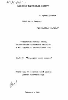Методы интенсификации в теплообменниках Cillit HS 180 - Промывка теплообменников Липецк