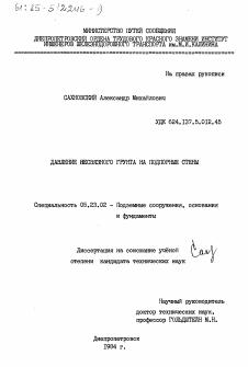 Указания по расчету подпорных стенок методом соколовского