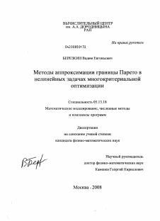 Методы аппроксимации границы Парето в нелинейных задачах  Диссертация по информатике вычислительной технике и управлению на тему Методы аппроксимации границы Парето в