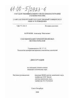 Сенсибилизация термопроявляемых фотоматериалов диссертация по  Автореферат диссертации по теме Сенсибилизация термопроявляемых фотоматериалов