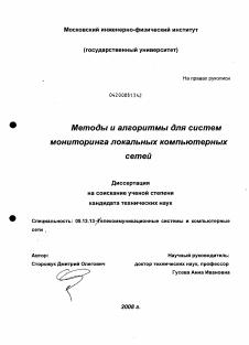 Методы и алгоритмы для систем мониторинга локальных сетей  Диссертация по информатике вычислительной технике и управлению на тему Методы и алгоритмы для систем