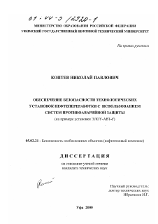 Обеспечение безопасности технологических установок  Автореферат диссертации по теме Обеспечение безопасности технологических установок нефтепереработки с использованием систем противоаварийной защиты