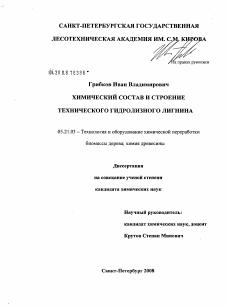 Химический состав и строение технического гидролизного лигнина  Автореферат диссертации по теме Химический состав и строение технического гидролизного лигнина