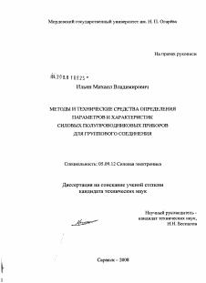 Методы и технические средства определения параметров и  Диссертация по электротехнике на тему Методы и технические средства определения параметров и характеристик силовых полупроводниковых