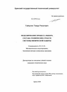 Моделирование процесса выбора состава технических средств системы  Диссертация по информатике вычислительной технике и управлению на тему Моделирование процесса выбора состава технических