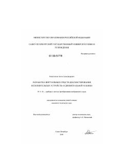 Разработка виртуальных средств диагностирования исполнительных  Диссертация по приборостроению метрологии и информационно измерительным приборам и системам на тему Разработка