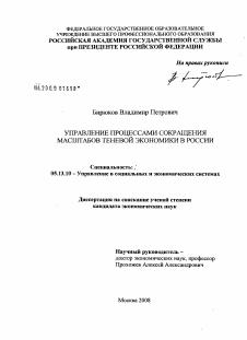 Управление процессами сокращения масштабов теневой экономики в  Автореферат диссертации по теме Управление процессами сокращения масштабов теневой экономики в России