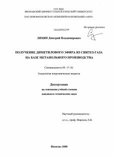 Получение диметилового эфира из синтез газа на базе метанольного  Автореферат диссертации по теме Получение диметилового эфира из синтез газа на базе метанольного производства
