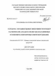 Разработка методики оценки эффективности и подбор растворителей  Диссертация по химической технологии на тему Разработка методики оценки эффективности и подбор растворителей асфальто