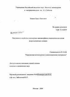 Баринов сергей миронович член корреспондент ран по специальности химия твердого тела