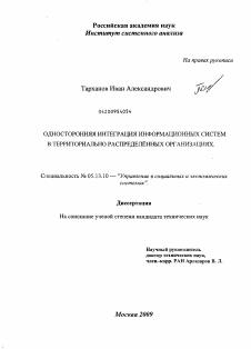 Односторонняя интеграция информационных систем в территориально  Диссертация по информатике вычислительной технике и управлению на тему Односторонняя интеграция информационных систем в
