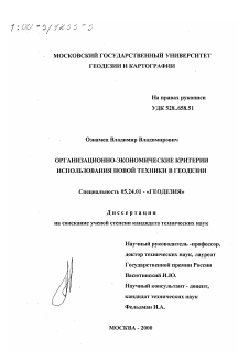 Организационно экономические критерии использования новой техники  Диссертация по геодезии на тему Организационно экономические критерии использования новой техники в геодезии