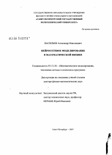 Нейросетевое моделирование в математической физике диссертация по  Диссертация по информатике вычислительной технике и управлению на тему Нейросетевое моделирование в математической физике