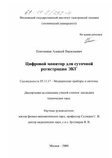 Цифровой монитор для суточной регистрации ЭКГ диссертация по  Автореферат диссертации по теме Цифровой монитор для суточной регистрации ЭКГ