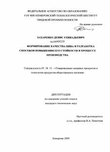 Формирование качества пива и разработка способов повышения его  Диссертация по технологии продовольственных продуктов на тему Формирование качества пива и разработка способов повышения его