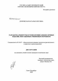 Разработка рецептуры и технологии хлебобулочных изделий  Автореферат диссертации по теме Разработка рецептуры и технологии хлебобулочных изделий обогащенных рябиновым порошком