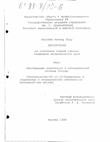 Иностранные инвестиции в экономической системе России диссертация  Диссертация по информатике вычислительной технике и управлению на тему Иностранные инвестиции в экономической системе