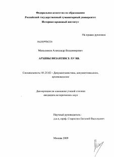 Архивы Византии x xv вв диссертация по документальной информации  Диссертация по документальной информации на тему Архивы Византии x xv вв