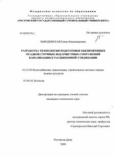 Сертификация осадков сточных вод сертификация help-ex ангарская