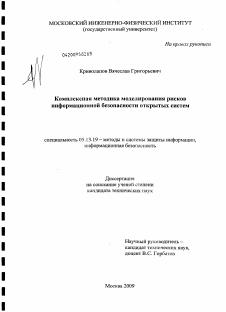 Комплексная методика моделирования рисков информационной  Автореферат диссертации по теме Комплексная методика моделирования рисков информационной безопасности открытых систем
